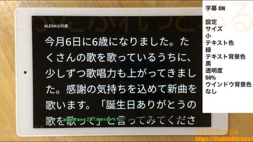 Showモードの字幕(Alexa字幕サポート)