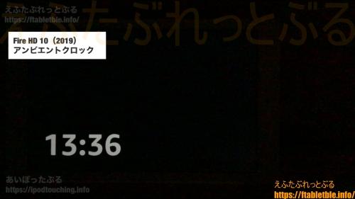 Showモードのアンビエントクロック・Fire HD 10(2019)