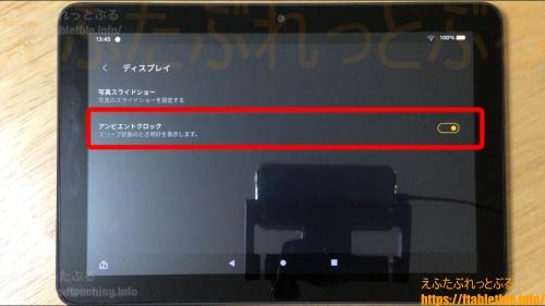 アンビエントクロックON/OFF(Showモードの設定)Fire HD 8 Plus(2020)