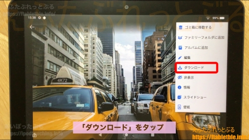 ダウンロードをタップAmazon Photos(Fire HD 8 Plus(2020)