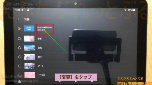 Showモードの背景をAmazon Photosに設定(Fire HD 8 Plus(2020)