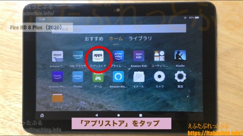 リモコンアプリ「Amazon Fire TV」Fire HD 8 Plus(2020)