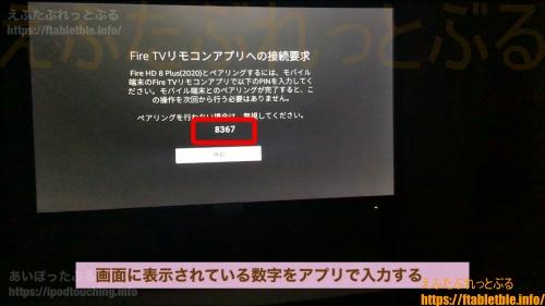 Amazon Fire TVリモコンアプリへの接続要求