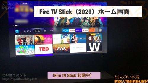 Fire TV Stick(2020・第3世代)ホーム画面
