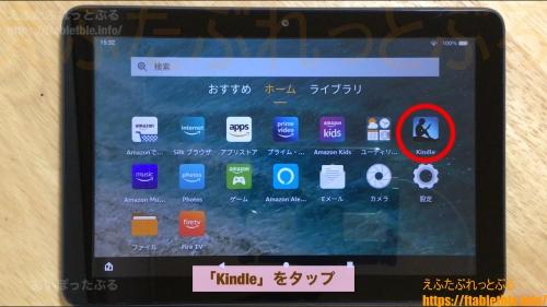 ホーム画面でアプリ「Kindle」をタップ