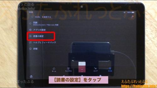 [読書の設定]をタップ(Kindle・Fire HD 8 Plus)