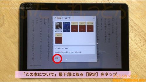 「この本について」最下部の[設定]ボタン