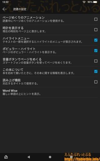読書の設定(Kindle・Fire HD 8 Plus)