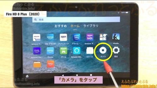 カメラの使い方・設定 Fire HD 8 Plus(2020)