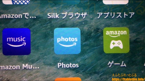 Amazon Photos アプリ(Fire HD 8 Plus(2020)