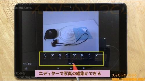 エディター・Amazon Photos アプリ(Fire HD 8 Plus(2020)