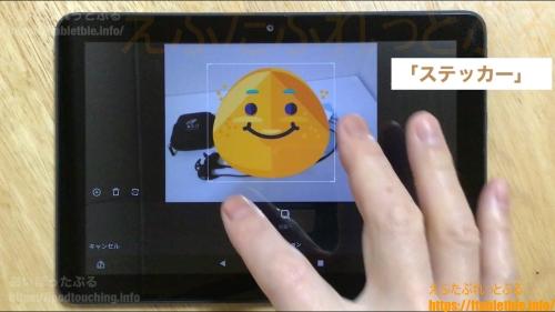 ステッカー・Amazon Photos アプリ(Fire HD 8 Plus(2020)