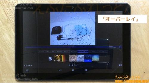 オーバーレイ・Amazon Photos アプリ(Fire HD 8 Plus(2020)