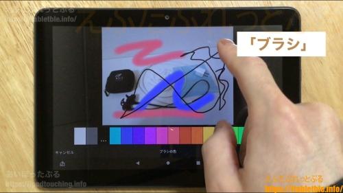 ブラシ・Amazon Photos アプリ(Fire HD 8 Plus(2020)