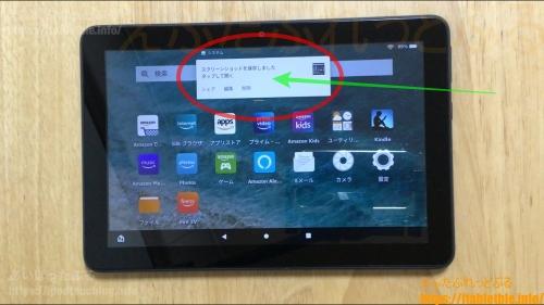 スクリーンショット通知(Fire HD 8 Plus(2020)