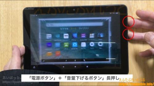 スクリーンショット撮影 Fire HD 8 Plus(2020)