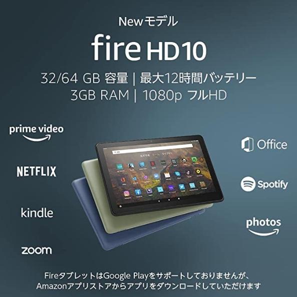 Fire HD 10 タブレット(2021年発売モデル)