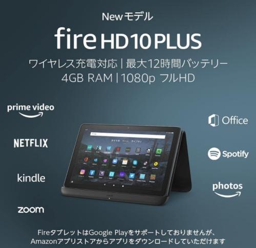 Fire HD 10 Plus タブレット(2021年発売モデル)