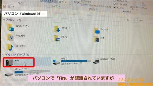 Fire HD 8 Plus(2020)をUSBでパソコンへ接続