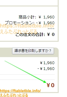 Kindle Unlimited 2か月分無料で1960円割引の請求書画面