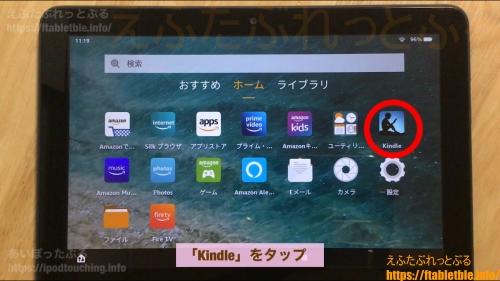 Fire HD 8 Plus(2020)[Kindle]アプリをタップ