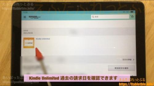 Fire HD 8 Plus(2020)Kindle Unlimited(注文履歴)