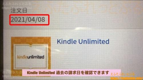 Fire HD 8 Plus(2020)Kindle Unlimited注文日