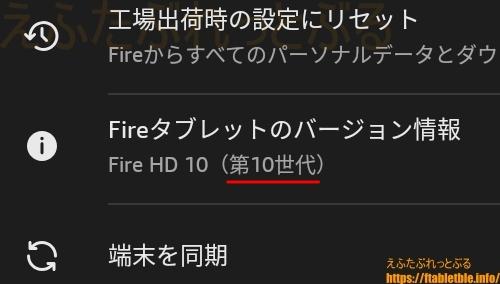 「Fire HD 10(第10世代)」2021年発売は第11世代か
