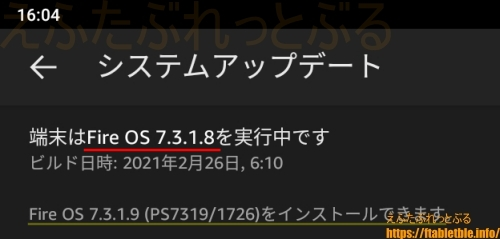 Fire OS 7.3.1.8 (Fire HD 10(2021)発売直後)