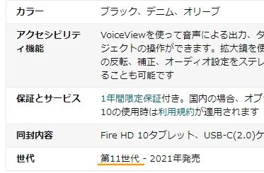 Amazon販売ページに「第11世代 - 2021年発売」Fire HD 10