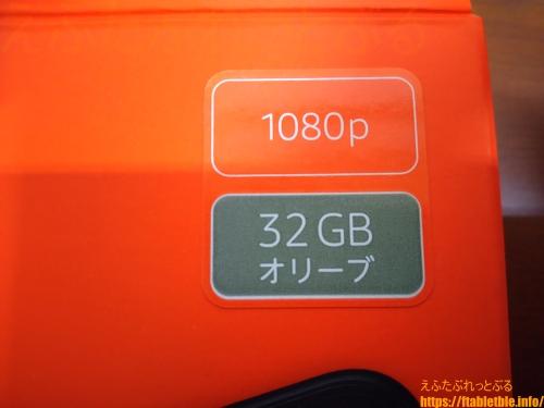 Fire HD 10(2021)外箱 1080p・32GB・オリーブ