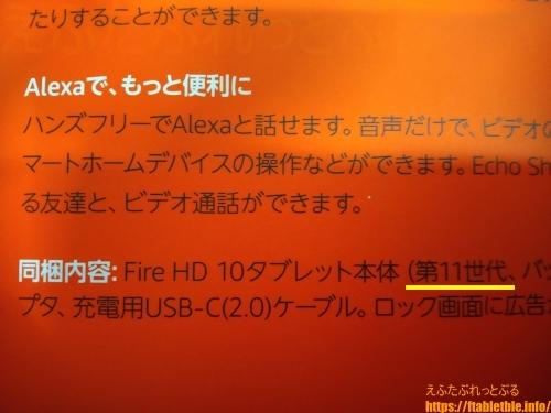 Fire HD 10(2021)外箱に「第11世代」の記載