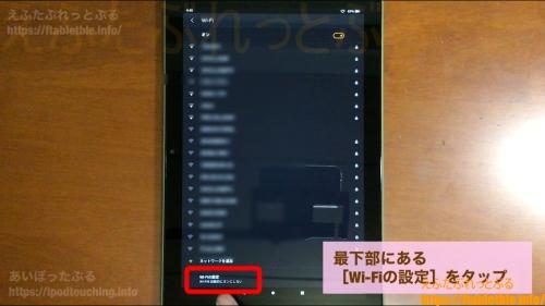 Fire HD 10(2021)セットアップ[Wi-Fiの設定]
