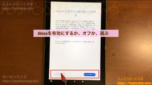 Fire HD 10(2021)セットアップ(Alexaを有効にする)