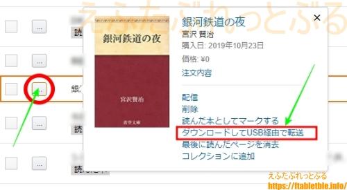 [ダウンロードしてUSB経由で転送](Amazon Kindle)