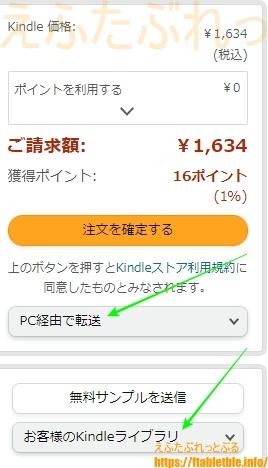 [PC経由で転送](Amazon Kindle)