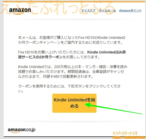 Kindle Unlimited 読み放題サービス2か月クーポンのメール