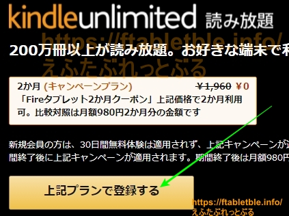 Kindle Unlimited 「Fireタブレット 2か月クーポン」