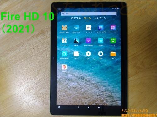 Fire HD 10 タブレット(第11世代・2021年発売モデル)