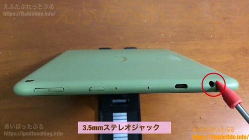 3.5mmステレオジャック・Fire HD 10 タブレット(2021)