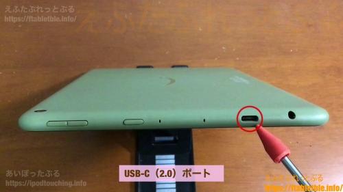 USB-C(2.0)ポート・Fire HD 10 タブレット(2021)