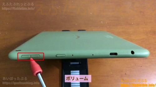 ボリュームのボタン・Fire HD 10 タブレット(2021)