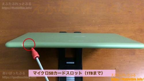 マイクロSDカードスロット・Fire HD 10 タブレット(2021)