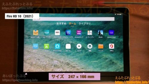 サイズ・Fire HD 10 タブレット(2021)
