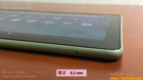 厚さ サイズ・Fire HD 10 タブレット(2021)