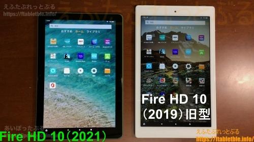 Fire HD 10(2021)比較 Fire HD 10(2019)旧型