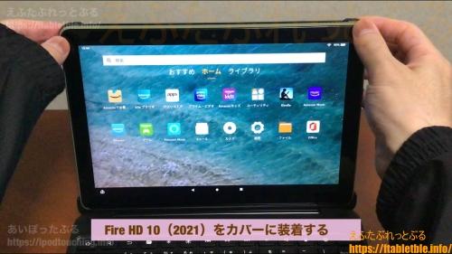 Bluetoothキーボード付きカバーにFire HD 10(2021)を取り付け