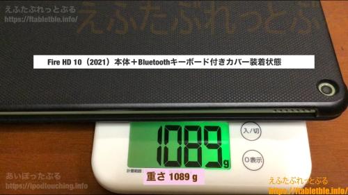 Bluetoothキーボード付きカバー(2021)重さ