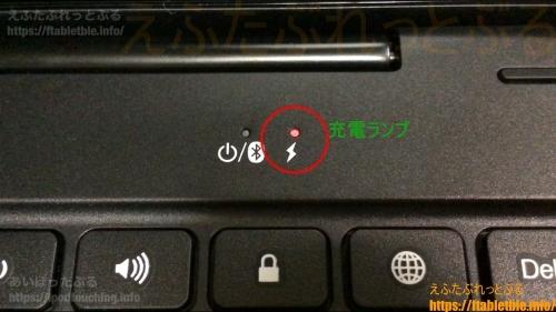 Bluetoothキーボード付きカバー(2021)の充電ランプ