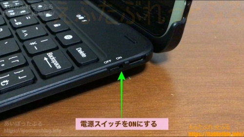 Bluetoothキーボード付きカバー(2021)の電源スイッチ